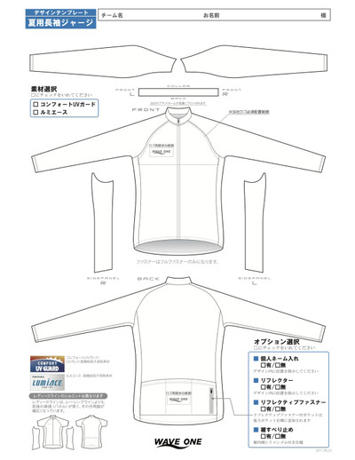 Form_longsleeve_summer